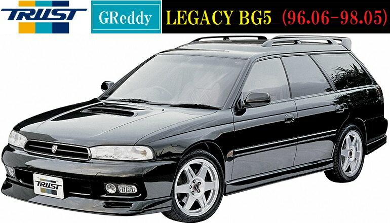 【M's】スバル レガシィ BG5 後期(96.06-98.05)TRUST GReddy フロントスカート//17060012 ウレタン トラスト エアロ パーツ フロントスポイラー リップスポイラー バンパー シンプル SUBARU LEGACY G5 BG9 BD5 BD9 BG5-GT-B GT TS BD5-GT RS TS typeR 社外品