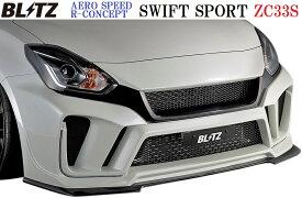 【M's】スズキ スイフトスポーツ ZC33S(2017/09-)BLITZ AERO SPEED フロントバンパースポイラー//FRP ブリッツ エアロスピード R-Concept エアロ パーツ エアロパーツ フロントスポイラー バンパー シンプル SUZUKI SWIFT SPORT スイフト K14C 未塗装 受注生産品 60267
