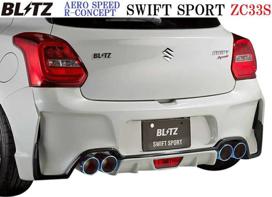 【M's】スズキ スイフトスポーツ ZC33S(2017/09-)NUR-SPEC VS Quad Model マフラー(4本出し)//エキゾースト ステンレスマフラー スポーツマフラー ブリッツ BLITZ AERO SPEED SUZUKI SWIFT SPORT スイフト K14C 社外品 63173