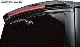 【M's】トヨタ ハイエース レジアスエース 200系 KDH/TRH 4型(H25.12-)WALD Executive Line ルーフスポイラー(LEDランプ付属。)//FRP ナローボディ 未塗装 ヴァルド バルド エアロ エアロパーツ TOYOTA ハイエース200 200ハイエース リアスカート 受注生産品