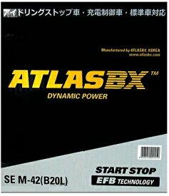 【M's】アイドリングストップ車用 ATLAS バッテリー M-42L(B20L)/アトラス 充電制御車 標準車対応 M42 M-42 M42L 26B20L 28B20L 38B20L 40B20L 42B20L 44B20L 50B20L 60B20L スズキ パレット ワゴンR ワゴンRスティングレイ ダイハツ ミライース ココア ステラ MH23S