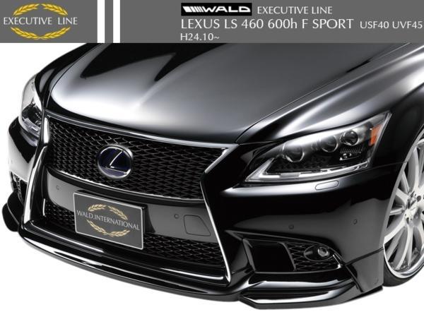 【M's】LEXUS LS460 F-sport WALD EX フロントハーフスポイラー ヴァルド レクサス 後期 USF40 UVF45 LS600h スポーツ リップスポイラー 素地 未塗装 エムズ 新品