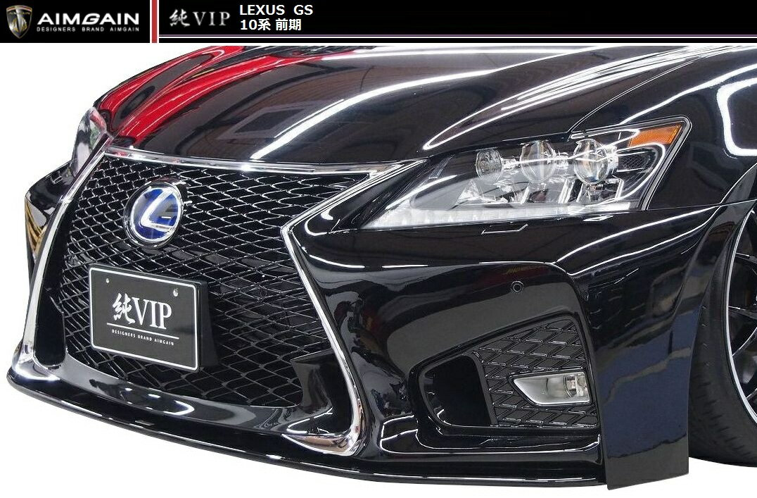 【M's】レクサス GS 10系 前期 後期 F SPORT ルック フロント バンパー スポイラー / AIMGAIN/エイムゲイン エアロ // LEXUS GS 450h 300h 350 250 純VIP