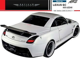 Lexus SC430 UZZ40 early Aero dual-wing artist Ocean spirits / / rear spoiler / R rear wing and ARTISAN SPIRITS/LEXUS