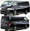 Toyota Hiace van HIACE VAN REGIUS ACE KDH/TRH 200-H16, 8-WALD, Wald Executive Line Executive line (1) brand new Aero parts set 3 piece front spoiler and side skirts and rear bumper spoiler /FRP製.