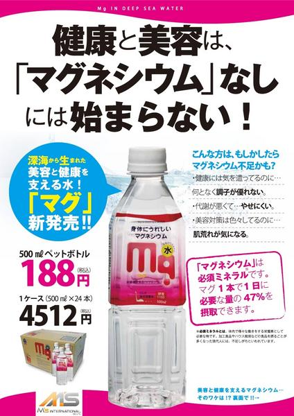 【M's】必須ミネラル!マグウォーター こしき深層水 硬度1100 mg マグネシウム (500ml×24本)
