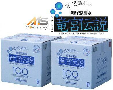 【M's】こしき海洋深層水『竜宮伝説100』硬度100(10L×2箱)熱中症対策 二日酔い防止 暑さ対策