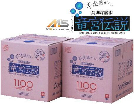 【M's】こしき海洋深層水 ミネラル 硬度1100 『竜宮伝説1100』10L×2箱 高濃度ミネラル水 熱中症対策 暑さ対策 二日酔い防止
