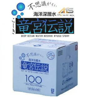 【M's】こしき海洋深層水『竜宮伝説100』硬度100(10L×1箱)