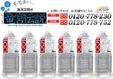 【M's】こしき海洋深層水 ミネラル 硬度1100 『竜宮伝説1100』2リットルペットボトル×6本
