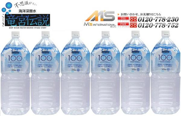 【M's】こしき海洋深層水『竜宮伝説100』高濃度ミネラル水 硬度100(2Lペットボトル×6本)