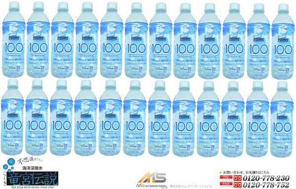 【M's】こしき海洋深層水 『竜宮伝説100』 硬度100 ミネラル水(500ml×24本)日射病 水分補給 熱中症対策 熱中症 こしき海洋深層水 暑さ対策 暑い季節 大人気