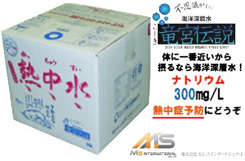 【M's】熱中症予防に!!『熱中水』 Na300mg/L (20L×1箱)