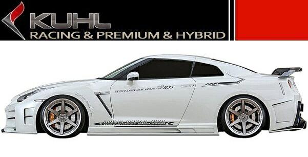 【M's】日産 GT-R R35 KUHL RACING 製 Ver.1 サイドステップディフューザー //クール レーシング エアロ S スポイラー NISSAN 新品