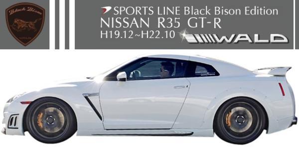 【M's】日産 スカイライン GT-R (H19.12-H22.10) R35 WALD SPORTS LINE Black Bison サイドステップ (FRP製/素地) // NISSAN SKYLINE ヴァルド スポーツライン ブラックバイソン 未塗装 受注 エアロ 高品質 エムズ 新品