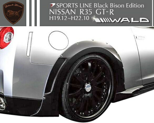【M's】日産 スカイライン GT-R (H19.12-H22.10) R35 WALD SPORTS LINE Black Bison リア オーバーフェンダー (FRP製/素地) // NISSAN SKYLINE ヴァルド スポーツライン ブラックバイソン 未塗装 受注 R リヤ 後 エアロ 高品質 エムズ 新品