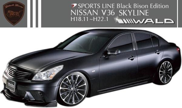 【M's】NISSAN スカイライン V36 (H18.11-H22.1) WALD Black Bison フルエアロ 3点 // 日産 ニッサン ヴァルド スポーツライン ブラックバイソン フロントスポイラー サイドステップ リアスカート FRP 未塗装 素地 受注 バルド 高品質 新品