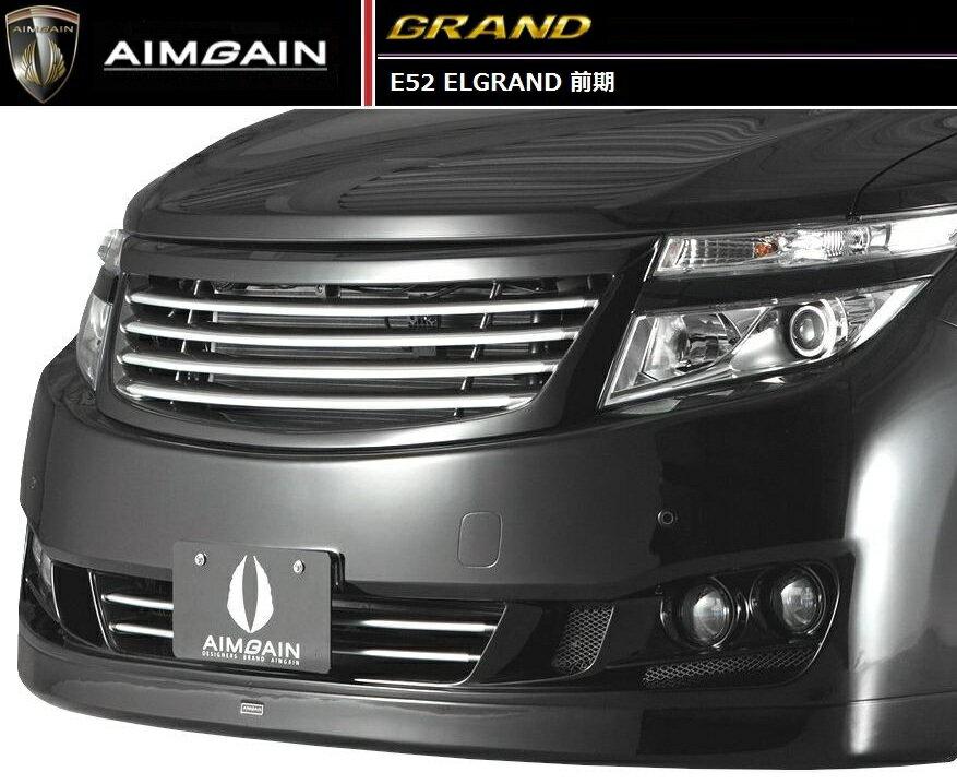 【M's】エルグランド E52 前期 フロント バンパー & フロントグリル セット / AIMGAIN GRAND/エイムゲイン エアロ // 日産 NISSAN ELGRAND / FRONT BUMPER & FRONT GRILLE