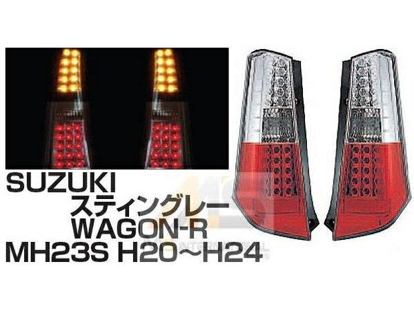 【M's】SUZUKI ワゴンR/スティングレー MH23S (H20〜H24) LEDテールレンズ (クリア/レッド)