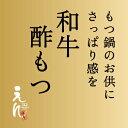【1日限定20セット】和牛酢もつ(2〜4人前)【RCP】  05P06jul13