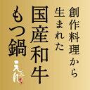 【ランキング1位獲得】【1日限定30セット】著名人ご用達!博多 創作料理 えん から生まれた国産和牛もつ鍋セット(2〜…