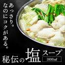 【もつ鍋専用】秘伝の塩スープ1000ml 【RCP】 05P06jul13