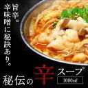 【もつ鍋専用】秘伝の辛スープ1000ml 【RCP】 05P06jul13