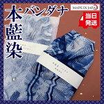 本藍染(天然藍灰汁醗酵建)バンダナ52cm×52cm※図柄指定不可