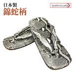 日本製蛇柄(黒)雪駄合成皮革底LL(27cm)※足のサイズは±2cm程度が目安です【ネコポス便・DM便不可】