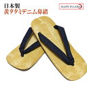 【メール便送料無料・宅配便指定であす楽】日本製 黄タタミ デニム鼻緒 雪駄 合成皮革底 LL(27cm)※足のサイズは±2cm程度が目安です…