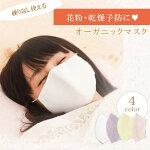 くり返し使えるおやすみ乾燥・花粉予防オーガニックマスク麻福ヘンプ(大麻)日本製エコ抗菌消臭立体マスク