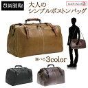 1484【送料無料】豊岡製鞄(木和田)日本製 レトロOPダレスボストンバッグ 選べる3色(ブラック、チョコ、キャメル)日本製 手作り メ…
