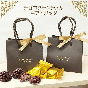 プチギフト おしゃれな手提げギフトバッグ クランチチョコレート詰め合わせ 退職 結婚式 お菓子 焼き菓子 洋菓子 可愛い おしゃれ 詰合わせ プレゼント バレンタインデー ホワイトデー 挨