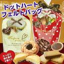 チョコタルトなどお菓子詰め合わせ 可愛いドットハートフェルトバッグ 選べる2種 (レッド、ホワイト) ギフト プレゼント お返し お礼…
