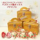 プチギフト いちごチョコレートバスケットプリントボックス 詰め合わせ 退職 結婚式 お菓子 焼き菓子 洋菓子 可愛い …