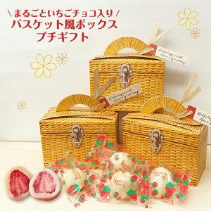 プチギフト いちごチョコレートバスケットプリントボックス 詰め合わせ 退職 結婚式 お菓子 焼き菓子 洋菓子 可愛い おしゃれ 詰合わせ プレゼント バレンタインデー ホワイトデー 挨拶 お