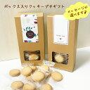 3種のジャムサンドクッキー プチギフト 選べるメッセージ全8種 お菓子 焼き菓子 洋菓子 箱 ボックス 詰合わせ プレゼント 結婚式 退職 …
