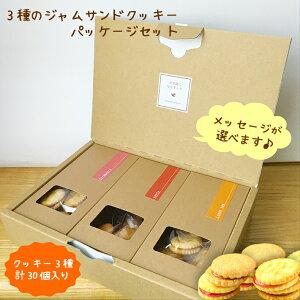 3種のジャムサンドクッキー パッケージセット 選べるメッセージ全8種 お菓子 洋菓子 詰合わせ ボックス 箱 ギフト プレゼント お返し 祝い 結婚祝い 内祝 お歳暮 1000円