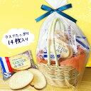 【あす楽対応】ガトーフェスタハラダのラスク詰め合わせバスケットギフト お菓子 洋菓子 焼き菓子 ラスク 詰合わせ プレゼント お返し …