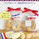 可愛いおしゃれなプチギフト ガトーフェスタハラダ ラスク&ジャムサンドクッキー詰め合わせ 選べるメッセージシール …
