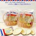 可愛いおしゃれなバスケットバッグ入りプチギフト ガトーフェスタハラダ ラスク詰め合わせ お菓子 焼き菓子 洋菓子 詰…