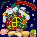 【あす楽】クリスマス(Xmas)ハウス型フェルトケースお菓子詰め合わせ スイーツ 焼き菓子 洋菓子 チョコレート セット プレゼント ギ…