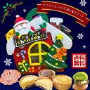 【送料無料・あす楽】クリスマス(Xmas)ハウス型フェルトケースお菓子詰め合わせ スイーツ 焼き菓子 洋菓子 チョコレート セット プレ…