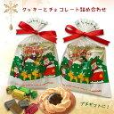 クリスマス(Xmas)ロシアケーキ(クッキー)&メリーチョコレート詰め合わせ プチギフト お菓子 焼き菓子 洋菓子 詰合わせ プレゼント …