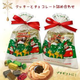 クリスマス(Xmas)ロシアケーキ(クッキー)&メリーチョコレート詰め合わせ プチギフト お菓子 焼き菓子 洋菓子 詰合わせ プレゼント 結婚式 挨拶 お返し 大量 子供 クリスマス会 配る ばらまき 300円