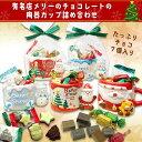 クリスマス(Xmas)陶器カップメリーチョコレート詰め合わせ プチギフト スイーツ 洋菓子 セット プレゼント ギフト サンタ スノーマン…