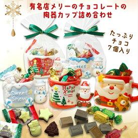 クリスマス(Xmas)陶器カップメリーチョコレート詰め合わせ プチギフト スイーツ 洋菓子 セット プレゼント ギフト サンタ スノーマン お礼 お返し 祝い デパ地下 配る ばらまき 2次会 パーティー クリスマス会 大量 500円