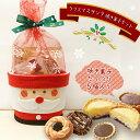 【あす楽】クリスマス(Xmas)サンタフェルトケースお菓子詰め合わせ スイーツ 焼き菓子 洋菓子 チョコレート セット プレゼント ギフ…