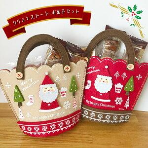 クリスマス(Xmas)フェルトトートお菓子詰め合わせ スイーツ 焼き菓子 洋菓子 チョコレート セット プレゼント ギフト お礼 お返し 祝い デパ地下