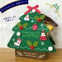 クリスマス(Xmas)ツリー型フェルトケースお菓子詰め合わせ スイーツ 焼き菓子 洋菓子 チョコレート セット プレゼント ギフト お礼 …